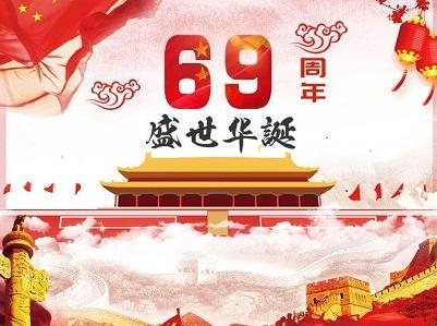 扬州三好日化祝大家国庆节快乐!