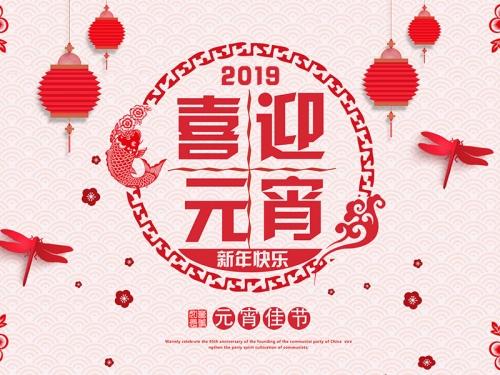 扬州三好日化科技有限公司祝大家元宵节快乐!