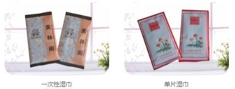 医用消毒湿巾纸和酒店卫生湿纸巾的区别是什么?