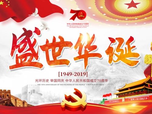 扬州三好日化科技有限公司祝大家国庆节快乐!