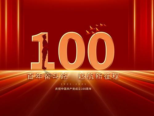 扬州三好日化科技有限公司庆祝中国共产党成立100周年!