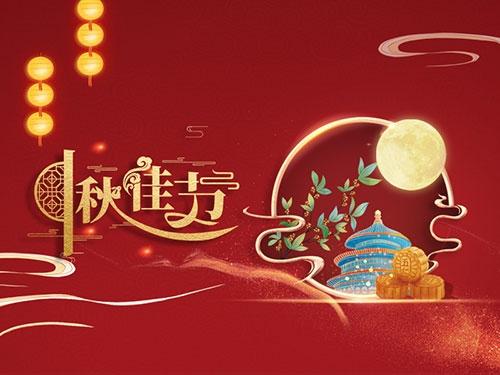 扬州三好日化科技有限公司祝大家中秋节快乐!
